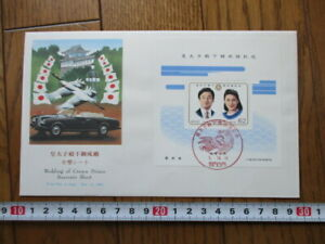 Japan Stamp First Day Cover Wedding of Crown Prince Souvenir Sheet Large format