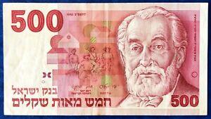 Israel 500 Sheqalim Shekel Banknote 1982 Edmond Rothschild XF