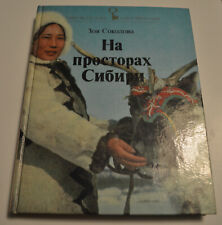 1986 Russian Peoples Siberia Khanty Mansi Yakut Evenki Soviet North book USSR