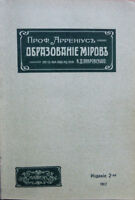 Russian book. Education worlds. Svante Arrhenius. With 60 drawings. Odessa. 1912