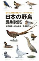 The identification guide to the wild birds of Japan Encyclopedia Book FS NEW