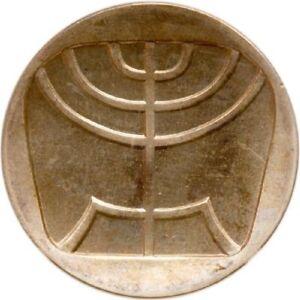 5 Lirot Israel 1958 Silver Frosted Proof Menorah NGC PF-64 Ex D. Bernard Hoenig