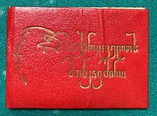 USSR Georgia  hunting ticket 2