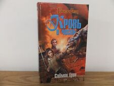 Simon R.GREEN Blood and Honor Russian Book Hardcover 2005 1st Edition