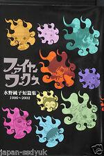 JAPAN Junko Mizuno manga: Fire Works
