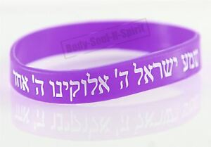 1 VIOLETT Armbänder SCHEMA ISRAEL jüdische hebräische Kabbala Gummi-Armbänder
