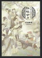 CHINA 2020-9 紅樓夢四 BOOKLET Red Chamber Masterpiece Classical Literature IV Stamp
