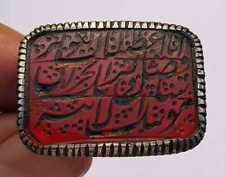 ISLAMIC safavid signet ring hand engraved Quran surah Al kausar agate on silver