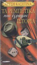 Ta Rebetika Pou Egrapsan Istoria - Various / Greek Music Rebetiko 4  CD