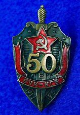 Vintage 1967 Soviet Russian Russia USSR 50 Anniversary KGB Badge Medal Order