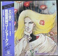GoShogun Japanese animation anime Vinyl Record LP