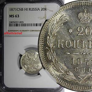 Russia Alexander II  Silver 1871 СПБ НI 20 Kopeks NGC MS63 Bitkin-219, Y# 22a.1