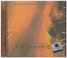 Alexandros: The Myth Of The East / The Dream Of The West - Stamatis Spanoudakis