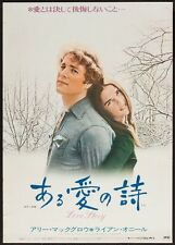 LOVE STORY Japanese B2 movie poster RYAN O'NEAL ALI MacGRAW 1970