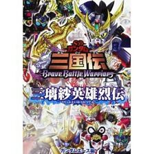 SD Gundam Sangokuden Brave Battle Warriors encyclopedia art book / DS