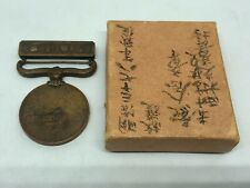 Japan 1937-1945 China Incident Medal Japanese Imperial Army with box