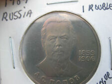 Proof Russian (USSR) ruble 1984, один рубль Popov 1859-1906