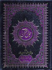 Jamal ul Quran Urdu Translation  by Pir Muhammad Karam Shah Arabic/Urdu