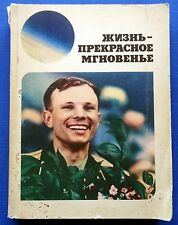 1974 USSR Russian book about Gagarin cosmonaut space rocket Documents Photos
