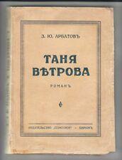 "RUSSIAN EMIGRE Зиновий АРБАТОВ ""Таня Ветрова"" Arbatov Novel PARIS 1928 АВТОГРАФ!"