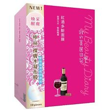 [MY BEAUTY DIARY] RED WINE VINE Brightening & Revitalizing Facial Mask 10pcs