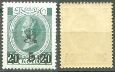 Armenia, 1920, Sc# 197, Civil War black overprint, MvvLH