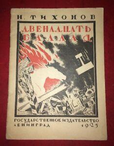TIKHONOV. ÉDITION ORIGINALE RUSSE DE DOUZE BALLADES.COUVERTURE ILLUSTRÉE.1925.