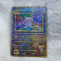 Ancient Mew Card Lugia Movie Program book Nintedo 1999 Japanese Pokemon Card #2