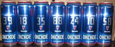 NEWEST! Beer cans set - Okskoe Draft - 450 ml - 2019 - Russia - Torpedo edition