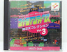 KONAMI ANTIQUES MSX Collection Vol.3 PS1 Playstation p1