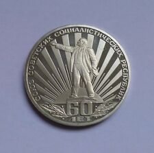 Soviet Union - USSR - CCCP 1 Rouble 1982, 60th Anniversary of the USSR - Lenin