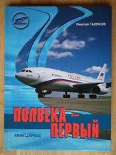Half a century of a Russian Airline (полвека первый) *Russian Language Text*