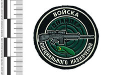 RUSSIAN MILITARY PATCH SPETSNAZ SNIPER GREEN BERET BORDER GUARD SPECIAL FORCE SF