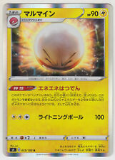 Pokemon Card SWSH Booster Amazing Volt Tackle Electrode 033/100 R S4 Japanese