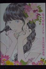 JAPAN Eisaku Kubonouchi Sakuhin Shuu: Rakugaki Note (Art Book)