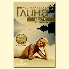 Cosmetici argilla/allumina minerale Terra argilla bianco (Cosmetic Clay) Glina ГЛИНА,