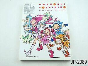 Precure Toei Animation Works Umakoshi Yoshihiko Japanese Artbook Japan Book