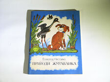 Пригоди журавлика.  Українскою мовою.