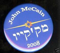 John McCAIN 2008 pin Judaism Hebrew Jewish