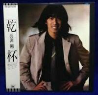 Tsuyoshi Nagabuchi Kanpai Express ETP-90017 LP Japan OBI INSERT