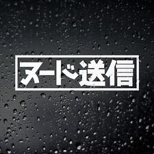 Send Nudes Kanji Car Sticker - JDM JAP Tuner Drift Stance Tengoku Japanese