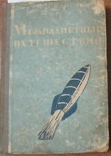 Rocketry Cosmic Perelman Rocket Space Craft Cosmos 1935 Interplanetary travel Fl