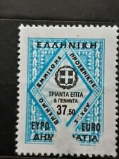 Greece 1 New Greek Revenue Unused Stamp FUND CONSULAR AUTHORITY Year 2002 No: 71