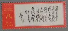 PR China 1967 W7-6 Poems of Mao Fairies MNH SC#970