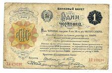 More details for russia (p138a) 1 chervonetz 1922