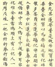 Japanese Large Text Background Wood Mounted Rubber Stamp JudiKins 2201J