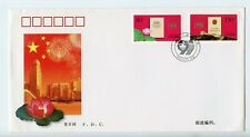 China 1999 FDC first day cover Macao (V790)