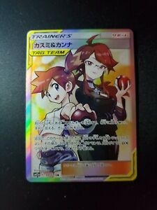 Misty and Lorelei sm12a Tag Team GX All Stars Japanese Secret Rare 191/173, MINT