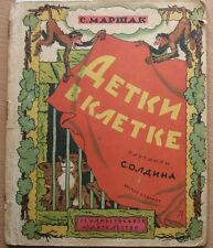 Marshak Oldin Fairy Tale Story Animals Kid Picture Child Book Russian 1929 Zoo