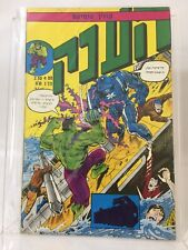 The Incredible Hulk Super Rare Hebrew Comic Book Licensed By Marvel #4